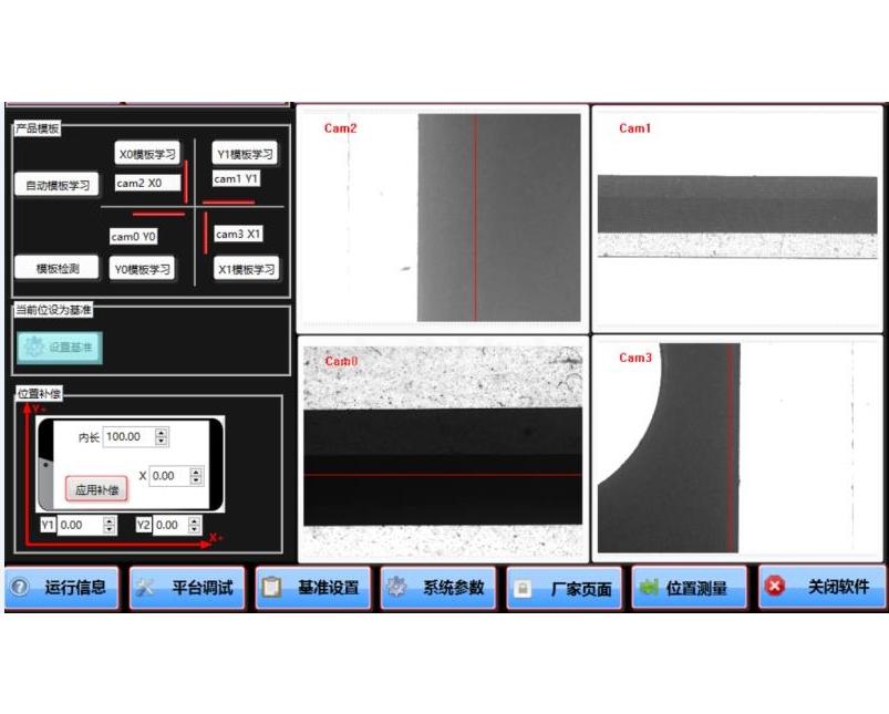 CCD视觉对位系统