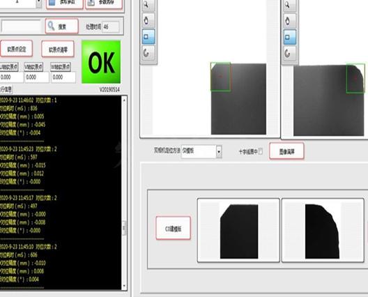叠片自动对位系统